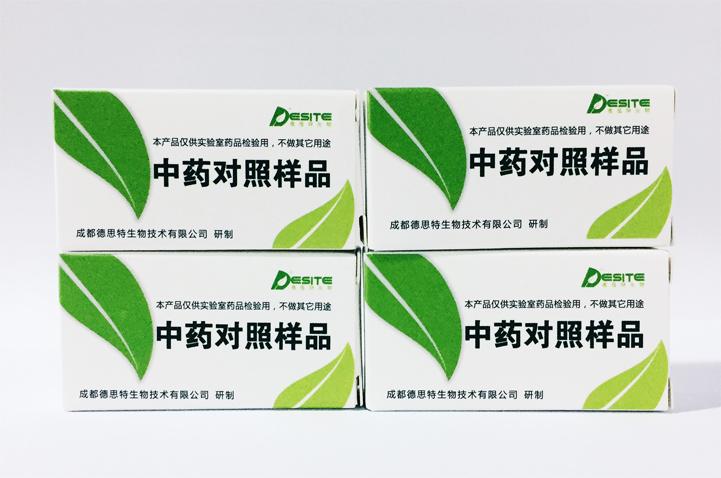中药对照品包装