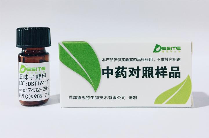 中药对照品标准品包装